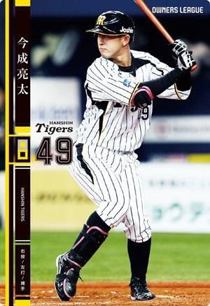 オーナーズリーグ19 黒カード NB 今成亮太 阪神タイガース