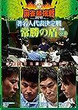 麻雀最強戦2018 著名人代表決定戦 常勝の盾 中巻[DVD]