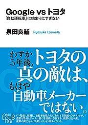【読んだ本】 Google vs トヨタ 「自動運転車」は始まりにすぎない