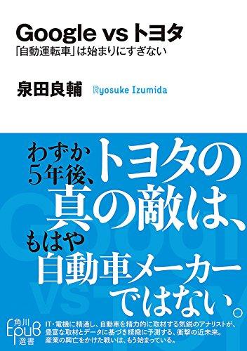 Google vs トヨタ 「自動運転車」は始まりにすぎない (角川EPUB選書)の詳細を見る
