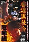 香港黒社会 喧嘩組 [レンタル落ち]