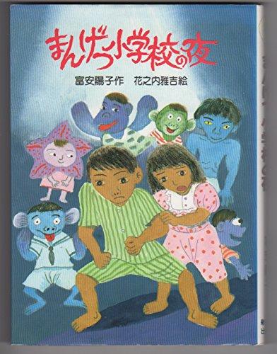 まんげつ小学校の夜 (新日本おはなしの本だな)の詳細を見る