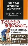 母親たちの脱被曝革命 ~家族を守る22の方法~ (扶桑社新書) 画像
