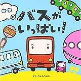 バスがいっぱい! 画像