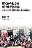 ぼくらの村からポリオが消えた 中国・山東省発「科学的現場主義」の国際協力