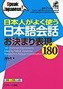 日本人がよく使う日本語会話 お決まり表現180 (Speak Japanese!)