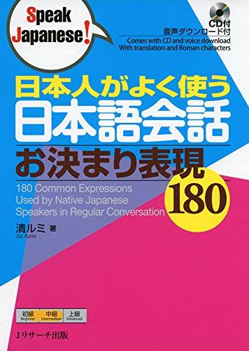 日本人がよく使う日本語会話 お決まり表現180 (Speak Japanese!)の詳細を見る