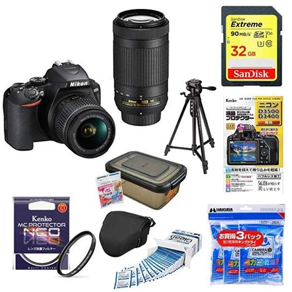 幹修士号ペアNikon デジタル一眼レフカメラ D3500 ダブルズームキット D3500WZ + アクセサリー8点セット(SDカード 32GB、液晶保護フィルム、カメラケース、レンズフィルター、レンズクリーニングティッシュ、ドライボックス、乾燥剤、三脚)