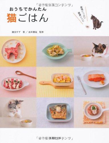 おうちでかんたん猫ごはん―愛情たっぷり健康レシピの詳細を見る