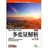 EXCEL多変量解析 Ver.7.0