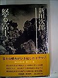 新田次郎全集〈第21巻〉怒る富士 (1976年)