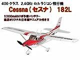 組立簡単 2.4GHz 4ch ラジコン飛行機 400クラス セスナ182L 主翼幅965mm 予備バッテリー・日本語マニュアル付き