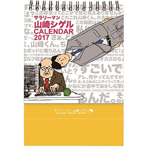 学研ステイフル サラリーマン山崎シゲル 2017年 カレンダー 卓上 週めくり BM12069