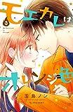 モエカレはオレンジ色(3) (デザートコミックス)