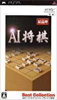 AI将棋 Best Collection - PSP