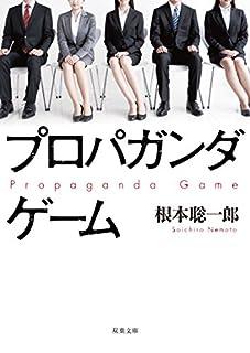 プロパガンダゲーム (双葉文庫)