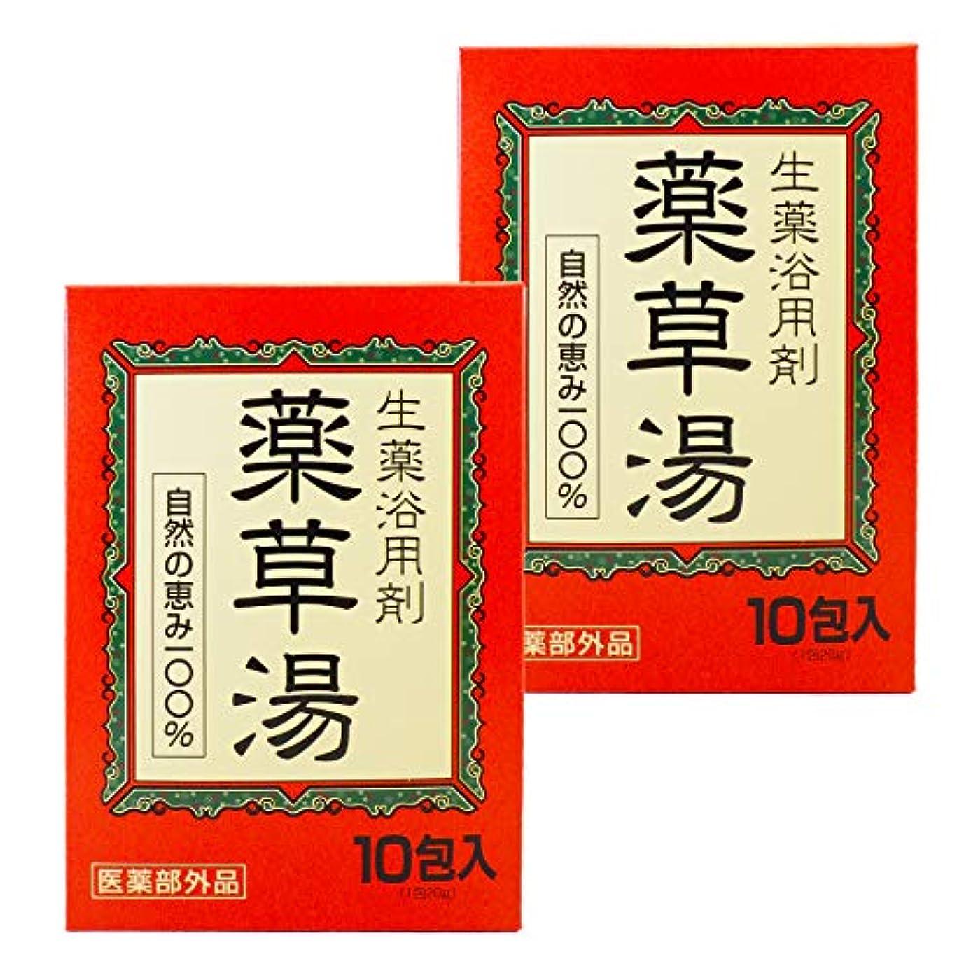 目立つを通してかわいらしい【まとめ買い】 薬草湯 生薬浴用剤 10包入×2個 自然のめぐみ100% 医薬部外品
