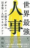 世界最強人事 グローバル競争で勝つ 日本発・人材マネジメント
