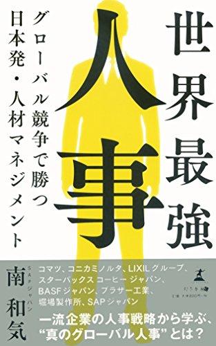 世界最強人事 グローバル競争で勝つ 日本発・人材マネジメントの詳細を見る