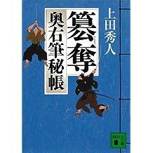簒奪 奥右筆秘帳(五) (講談社文庫)