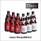 「馨和 KAGUA」Blanc & Rouge 12本セット 330ml × 12本