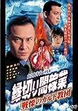 縁切り闇稼業 vol.4 戦慄のカルト教団[DVD]