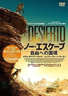 ノー・エスケープ 自由への国境 [DVD]