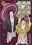 拝み屋横丁顛末記 10 (IDコミックス ZERO-SUMコミックス)