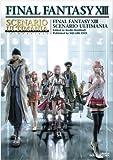 「ファイナルファンタジーXIII シナリオアルティマニア」の画像