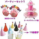 誕生日 パーティー 飾り付け セット 写真撮影 道具 Party 面白い HAPPY BIRTHDAY メガネ 帽子 菓子ブラケット セット 記念品 撮影 写真 お祝い ギフト プレゼント (パーティーセット1)