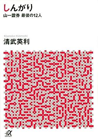 しんがり 山一證券最後の12人 (講談社+α文庫)