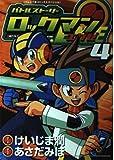 バトルストーリーロックマンエグゼ 4 (てんとう虫コミックススペシャル)