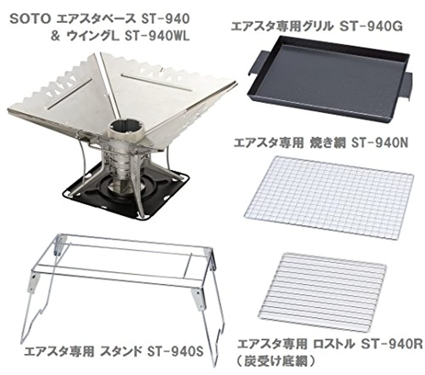 視力パイプ草SOTO エアスタベース&ウイングL+専用アイテム4点セット