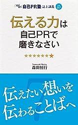伝える力は自己PRで磨きなさい: 伝えたい想いを伝わることばへ わくわく自己PR塾 誌上講義Vol.7