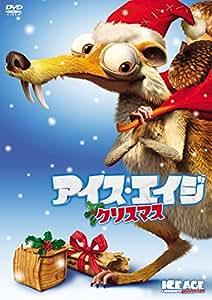 アイス・エイジ クリスマス [DVD]