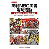 4訂版 実戦NBC災害消防活動