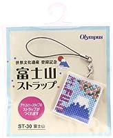 オリムパス製絲 ストラップ刺しゅうキット 富士山 ST-30