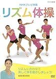 NHKテレビ体操 リズム体操 [DVD]