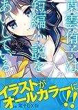 東雲侑子は短編小説をあいしている 電子DX版 (ファミ通文庫)