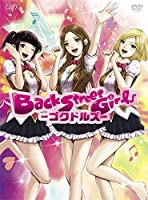 アニメ「Back Street Girls-ゴクドルズ-」 DVD-BOX