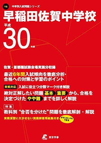 早稲田佐賀中学校 H30年度用 過去6年分収録 (中学別入試問題シリーズY6)