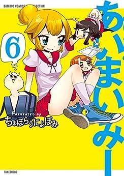 [ちょぼらうにょぽみ]のあいまいみー (6) (バンブーコミックス 4コマセレクション)