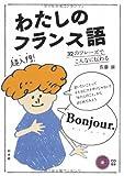 わたしのフランス語《CD付》: 32のフレーズでこんなに伝わる