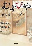 むすびや (双葉文庫)