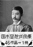 『国木田独歩全集・46作品⇒1冊』