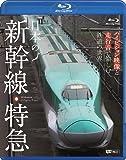 日本の新幹線・特急 ハイビジョン映像と走行音で愉しむ鉄道の世界(Blu-ray Disc)
