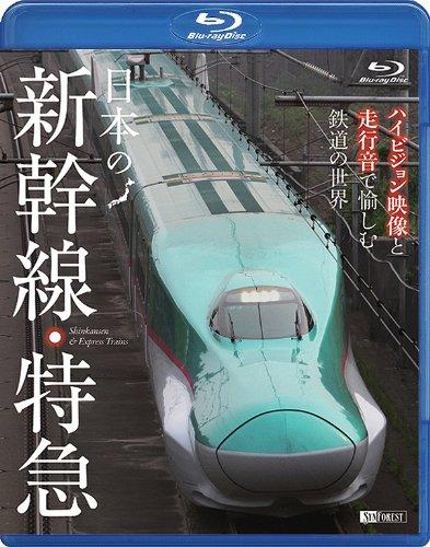 シンフォレストBlu-ray 日本の新幹線・特急 ハイビジョン映像と走行音で愉しむ鉄道の世界 Shinkansen & Express Trains