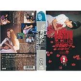 沙粧妙子~最後の事件~第2巻 [VHS]