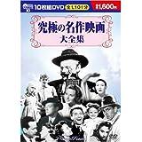究極の名作映画大全集 DVD10枚組 BCP-007