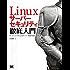 Linuxサーバーセキュリティ徹底入門